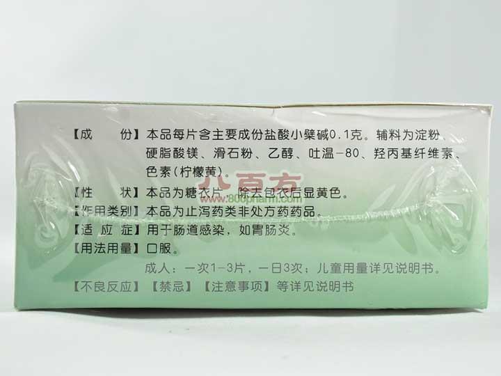 盐酸小檗碱副作用_【锦华】盐酸小檗碱片100片装价格副作用