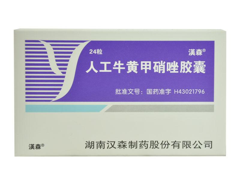 牙痛安(人工牛黄甲硝唑胶囊)_牙痛安价格,说明