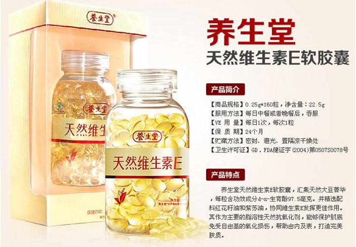 【海南养生堂牌】 天然维生素e软胶囊 (90粒)补充维生素 正品图片