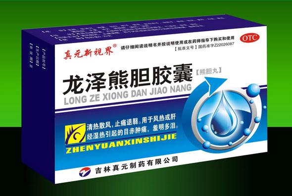 龙泽熊胆胶囊价格_龙泽熊胆胶囊熊胆丸价格对比32粒吉林真元