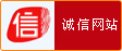 誠(cheng)信網站