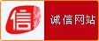 誠信(xin)網站