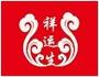 祥運(yun)生醫藥