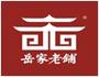 岳lan)依掀pu)大藥房旗(qi)艦店